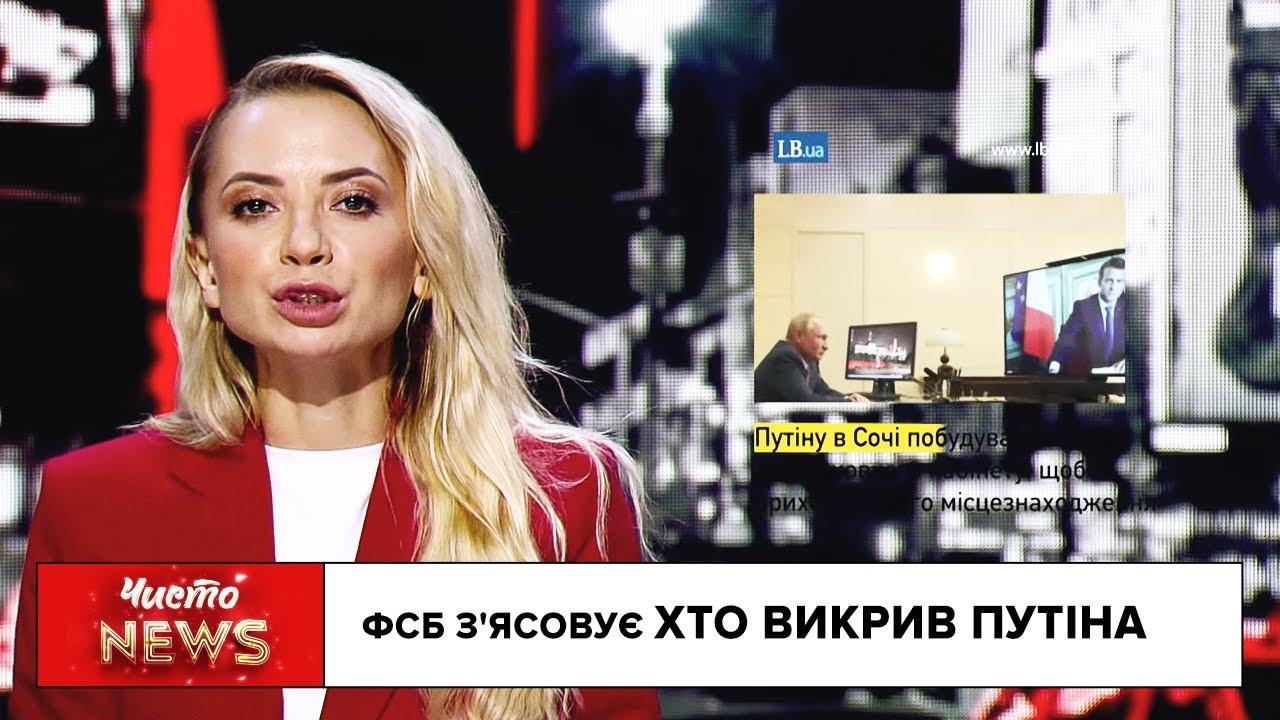 Новий ЧистоNews від 11.12.2020 ФСБ з'ясовує хто викрив Путіна