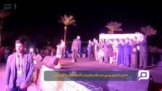 مصر العربية | تكريم المخرج يسري نصر الله بمهرجان الأقصر للسينما الإفريقية