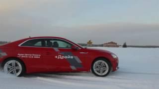 AUDI A5 Coupe тест драйв Кирилла Логинова