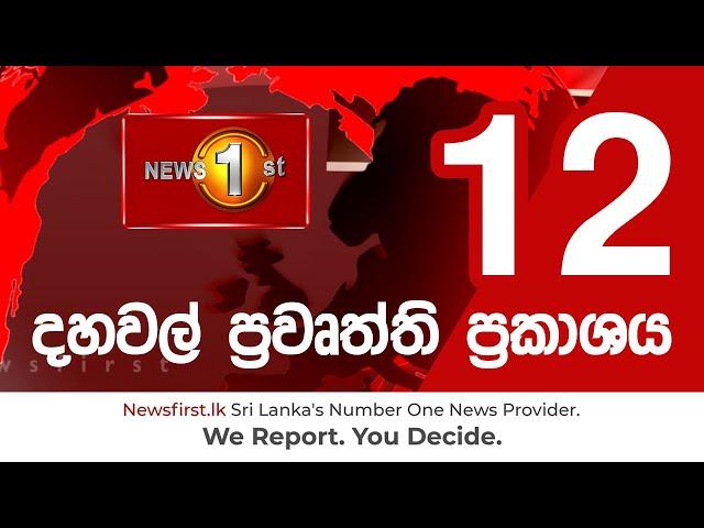 News 1st: Lunch Time Sinhala News