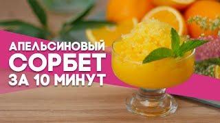Апельсиновый сорбет за 10 минут [Workout | Будь в форме]
