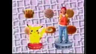 샤니 포켓몬스터 빵 (1999년) / Pokemon bread korean AD (1999)