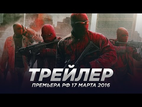 Три девятки / Triple 9 русский трейлер