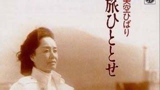 ひばりの芸能生活40年の1986年、小椋佳 作詞・作曲、アルバム「旅ひとと...
