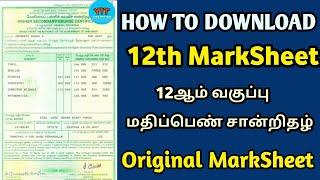 12th MarkSheet Download online tamilnadu | Download 12th Original marksheet 2021 | +2 Marksheet 2021