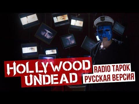 Hollywood Undead - Undead (сover на русском | RADIO TAPOK)
