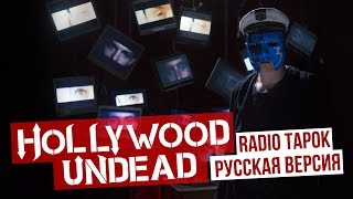 Hollywood Undead - Undead (сover на русском | RADIO TAPOK)