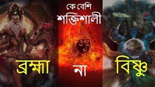 কে বেশি  শক্তিশালি ভগবান বিষ্ণু না ব্রহ্মাদেব | Who is more Powerful Lord Vishnu or Brahma