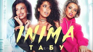 INIMA - «ТАБУ» /Премьера 2019/