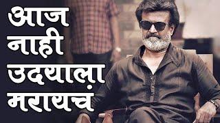 Download Aaj Nahi Udyala Maraycha | Dj Prith & Dj Manav | Jar Ka Punha Kela Gunha | The Warli Revolt Swadesi