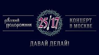 25 17 Русский подорожник Концерт в Москве 21 Давай делай