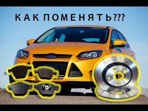КАК ПОМЕНЯТЬ ТОРМОЗНЫЕ ДИСКИ И КОЛОДКИ НА ФОРД ФОКУС 3 / how to change brake discs and pads Focus 3