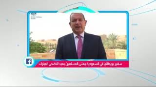 تفاعلكم: لقب حاج لسفير بريطانيا في السعودية