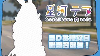 星河テフ3Dお披露目大撮影会!!!!!!