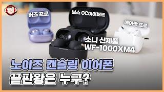 소니 WF-1000XM4의 다섯가지 문제점, 그래도 최…