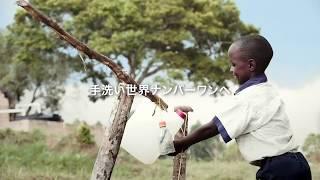 サラヤの衛生 日本から世界へ