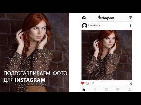 Как подготовить фотографию для Instagram?