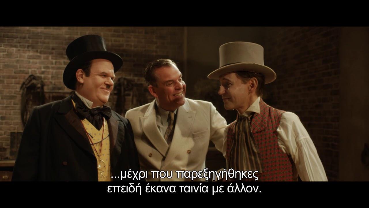 ΧΟΝΤΡΟΣ ΚΑΙ ΛΙΓΝΟΣ (Stan & Ollie) -  Official Trailer