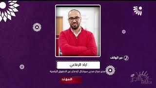 كيفية استغلال منصات التواصل الاجتماعي لتدويل القضية الفلسطينية