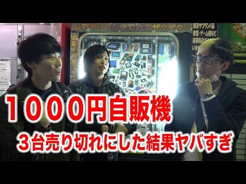 夢を売る1���円自販機を3�売り切れ���闇を暴����