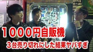 夢を売る1000円自販機を3台売り切れにして闇を暴きました thumbnail