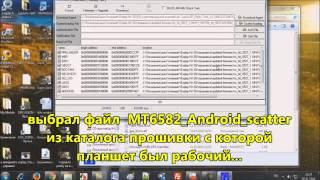 Explay Hit 3G — восстановление планшета из состояния «кирпич»(Показано как восстановить планшет Explay Hit 3G из состояния «кирпич»... еще инфа на странице - http://vash-web.ru/problemyi-s-expl..., 2014-11-09T04:23:03.000Z)