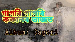 Gagori Gagori  Sushanta Kashyap  Gagori  
