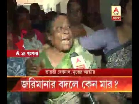 Why beating instead of fine? Asks family of dead man in Madhyamgram