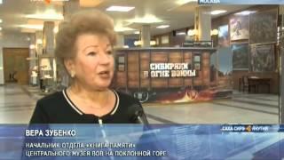 Книга памяти погибших воинов в ВОВ
