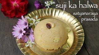 suji ka halwa recipe  sooji halwa for satyanarayan pooja  sheera recipe