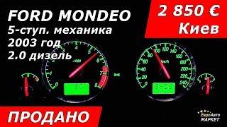 2850 € в Киеве.  FORD Mondeo (Форд Мондео), 2003, 2.0 дизель / EvroAvtoMarket