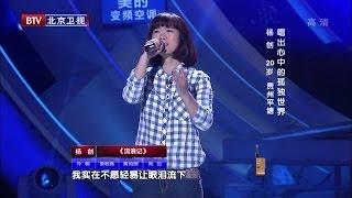 《最美和声》第二季 第四期|最后海选 2014.05.10|北京卫视