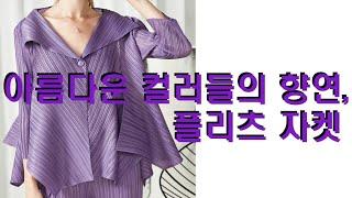 주름옷 트위키 플리츠 pleats1652 포인트 컬러 …