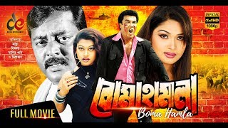 Boma Hamla | Bangla Movie 2018 | Manna , Moyuri , Dipjol  | Full HD