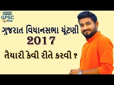 ગુજરાત વિધાનસભા ચૂંટણી - 2017 | કેવી રીતે તૈયારી કરવી ? | By GPSC Online