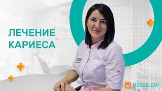 Лечение кариеса в Москве I Стоматология «Менделеев»