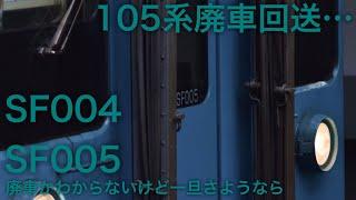 105系SF004+SF005編成 吹田入場(廃車?)回送