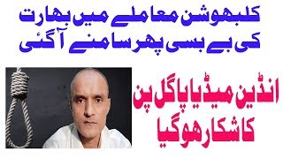 Indian media Crying on Pakistann over kulbhushan yadav meeting with his family