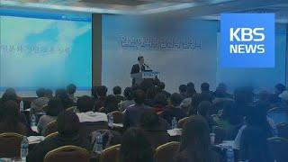 일본 수출규제로 해외 취업시장 불똥  KBS뉴스News