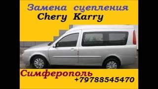 Замена сцепления автомобиля Chery Karry Симферополь +79788545470