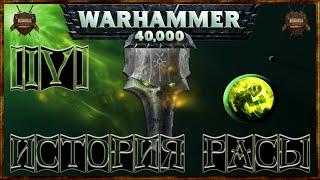 видео Расы warhammer