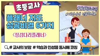 [징검다리플래너] 초등교사대상-플래너 지도 성공비결 6…