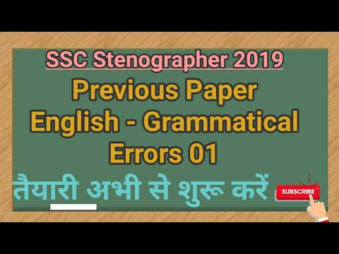 Grammatical Errors 5 Feb 2019 - SSC Stenographer 2018 Paper