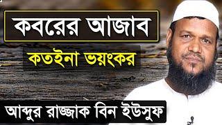 Bangla Waz 2017 Koborer Azab by Abdur Razzak bin Yousuf | Free Bangla Waz | Bangla Mahfil