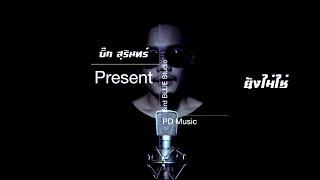 ยังไม่ใช่ - บิ๊ก สุรินทร์ (Official MV)