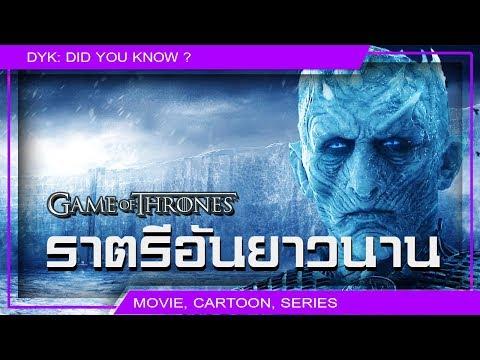 🔻 The Long Night : ราตรีอันยาวนาน ⚔ Game of Thrones