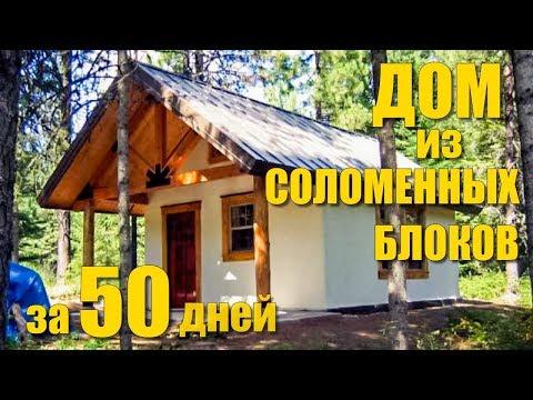 Дом из соломенных блоков за 50 дней (HOUSE OF STRAW)