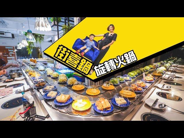 【街喜鍋】有趣的網美迴轉火鍋 ,藍黃黑盤想吃什麼自己拿
