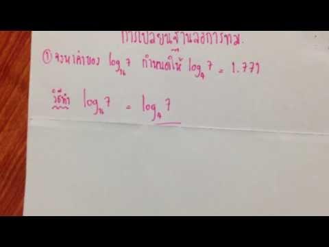 ฟังก์ชันเอกซ์โพเนนเชียลและฟังก์ชันลอการิทึม 6/2 SPSS