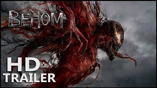 Веном — Русский тизер-трейлер (2018) + Карнаж, Человек-Паук